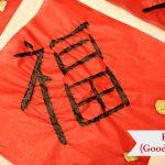 Good Luck Chunlian