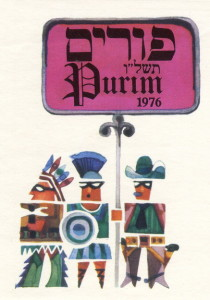 Israeli Purim Stamp (CC)