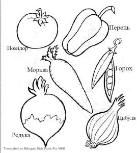 Vegetable Printable Ukrainian | MulticulturalKidBlogs.com