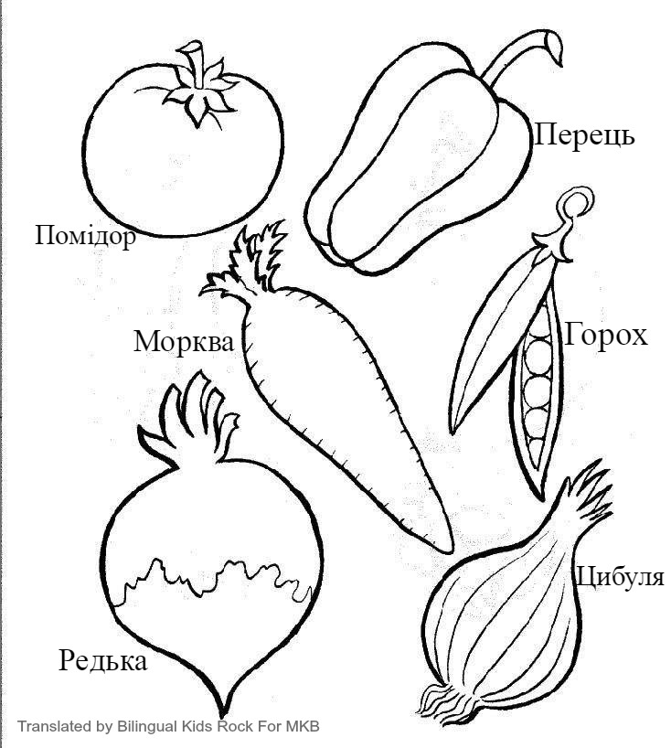 Multilingual Printables Fruits And Vegetables In 7 Languages Fruit And Vegetable Coloring Pages