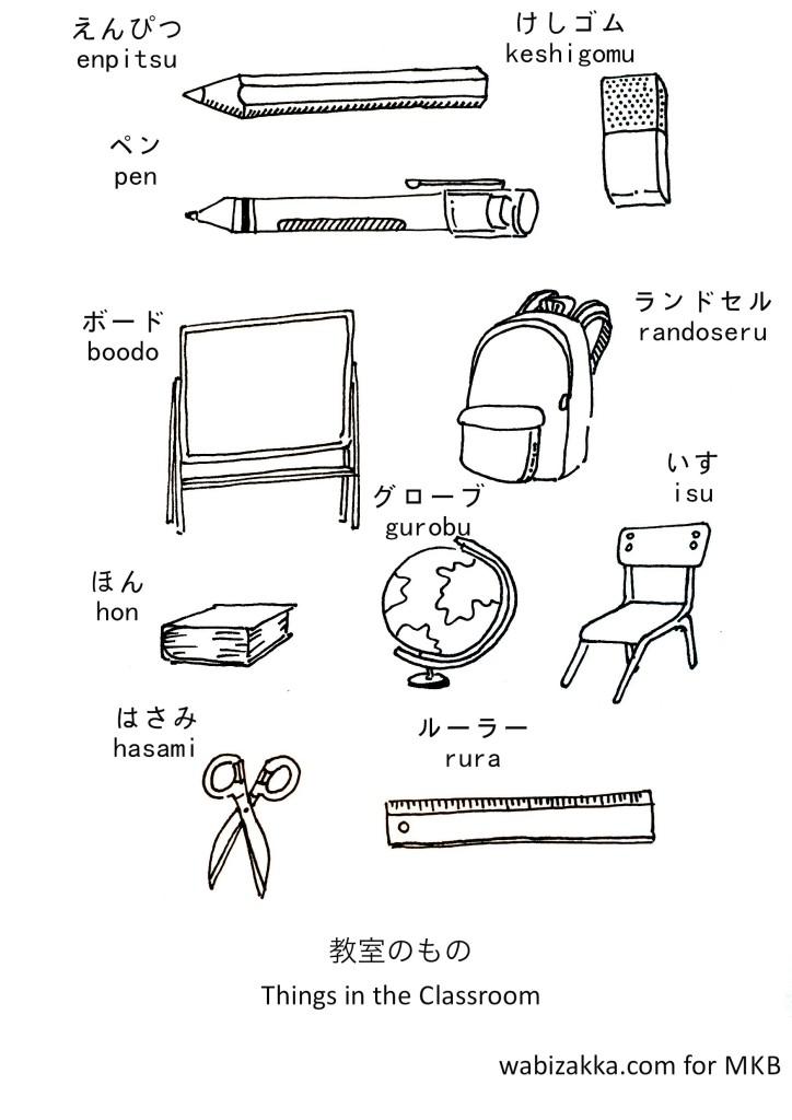 backtoschool (1)w Japanese