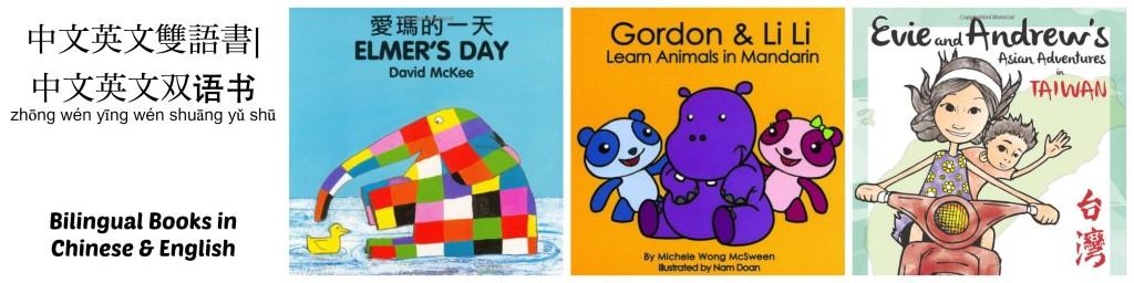 MKB Bilingual books. Phot credits: Amazon.