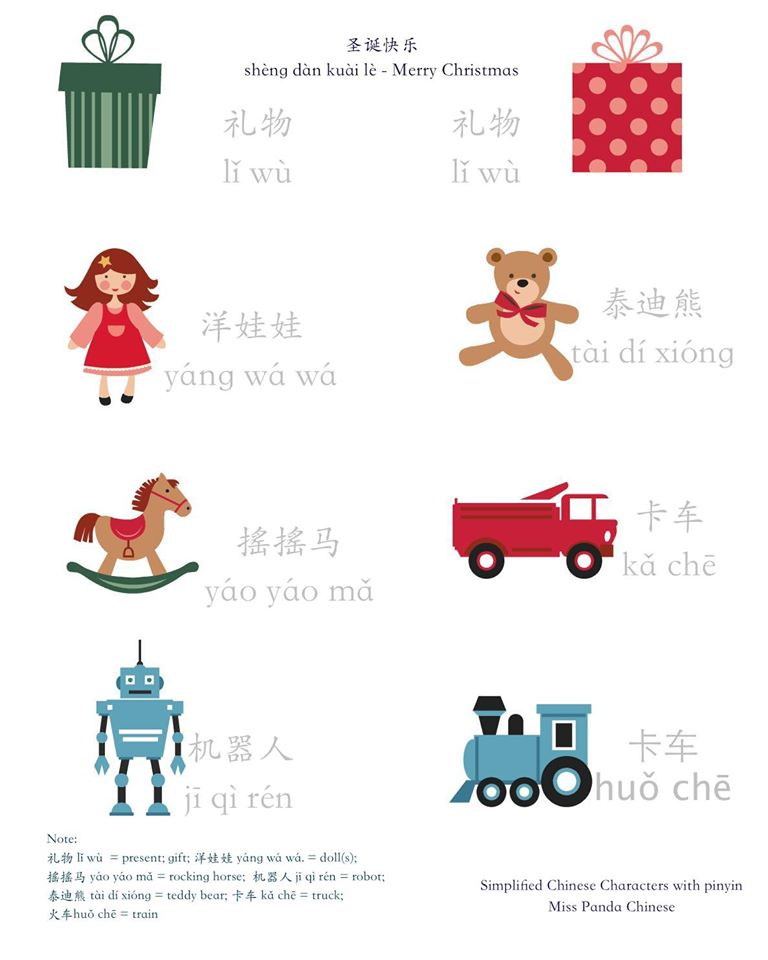 Simplified Chinese Christmas printable