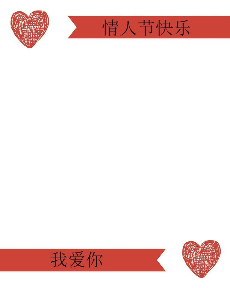 Chinese Valentines Day Love Letter