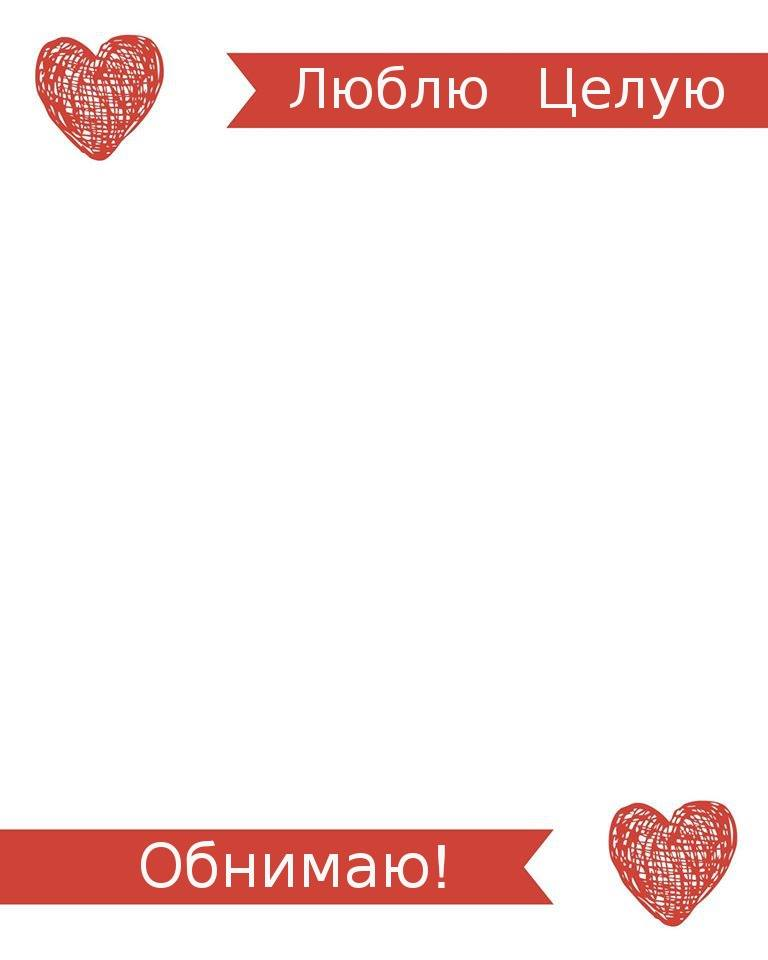 Russian Valentines Day Love Letter 1