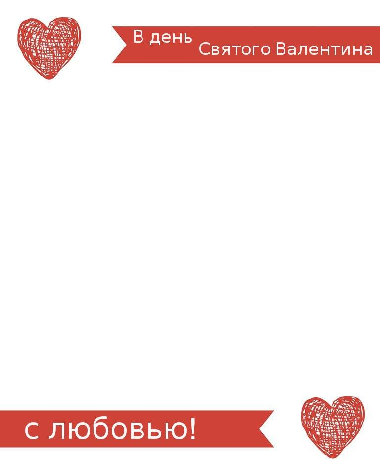 Russian Valentines Day Love Letter 2