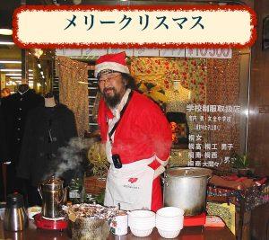 Christmas Santa Japan