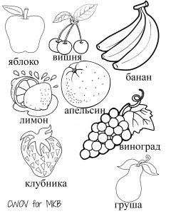 Fruit Printables Russian | MulticulturalKidBlogs.com