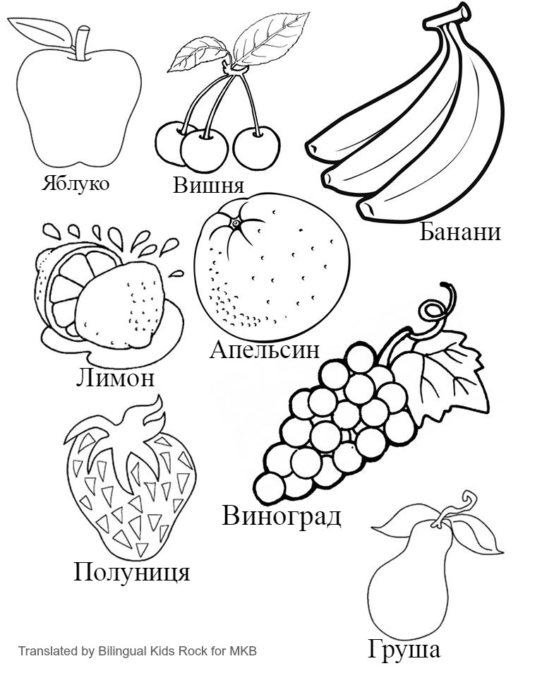 Multilingual Printables Fruits