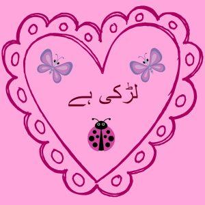 Girl Urdu