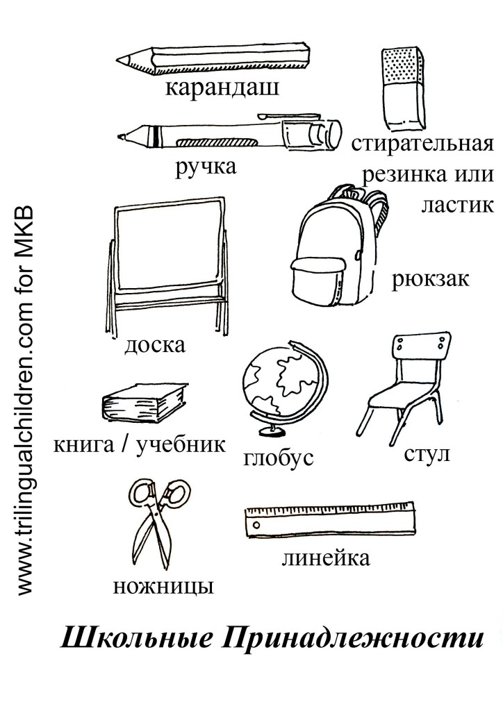 Back to school printable Russian