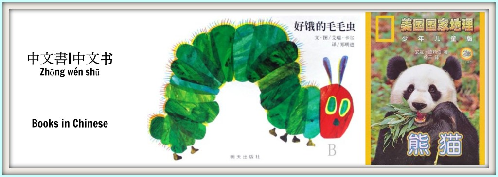 Chinese Learning: 25 Gifts for Kids