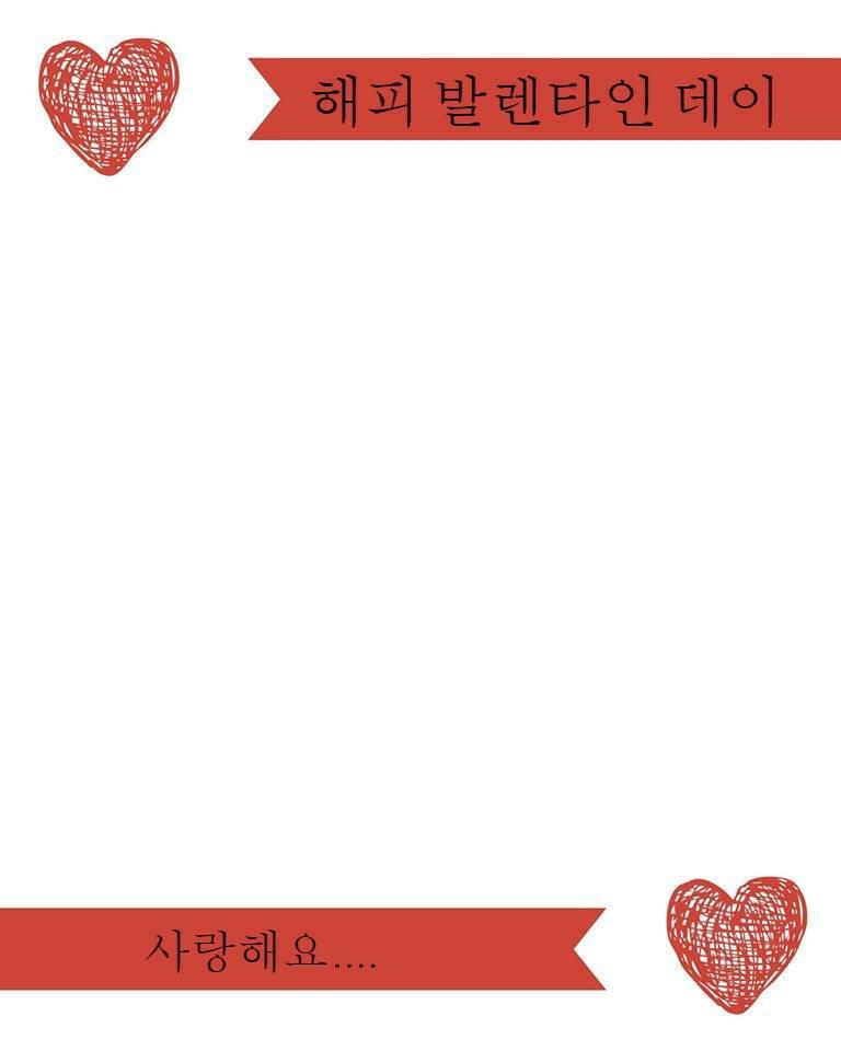 Korean Valentines Day Love Letter