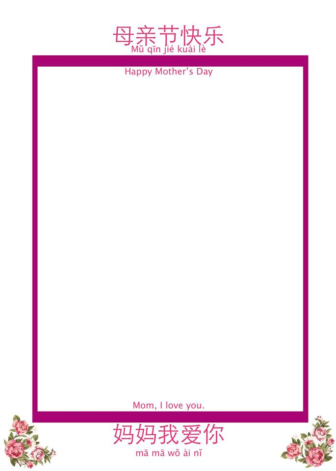 Free Printable Mother's Day Picture Frame in Chinese Simplified with Pinyin