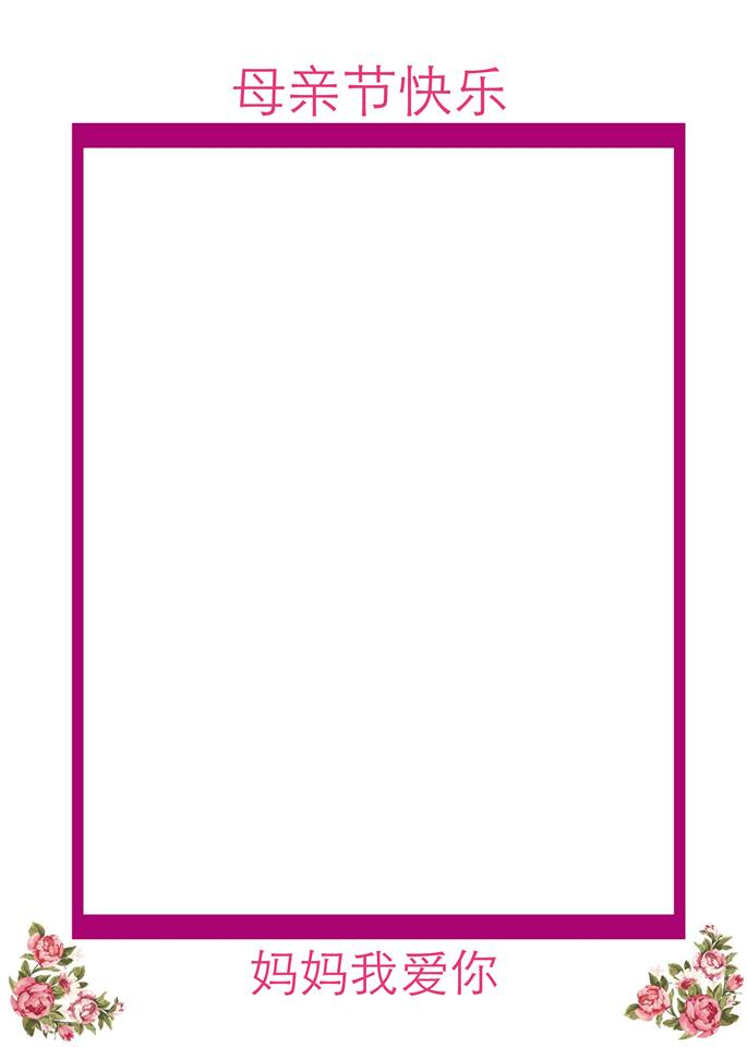 Free Printable Mother's Day Picture Frame in Simplified Chinese