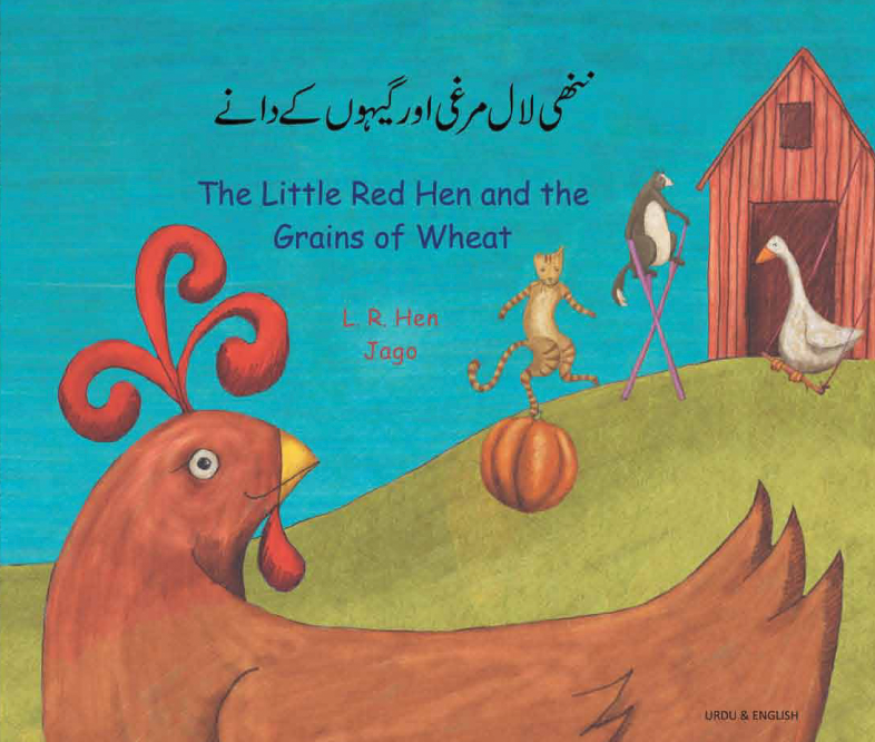 "Language Lizard's ""The Little Red Hen and the Grains of Wheat"""